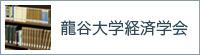 龍谷大学経済学会