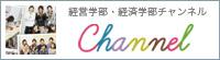 経営学部・経済学部チャンネル