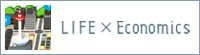 LIFE×Economics